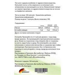 Garlic (Чесън) 500 мг 180 капсули | BioMall